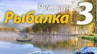 Русская Рыбалка 3.7.5 Ловля трофейной рыбы Лосось озёрный.