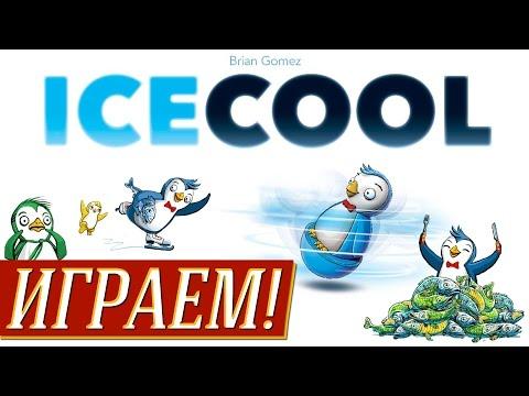 "Ice Cool (Айс-класс) - ИГРАЕМ на ""Два в Кубе"" (ПЕРЕЗАЛИТО!)"
