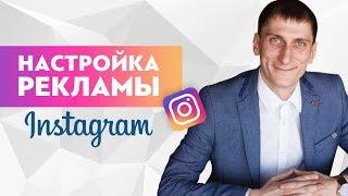 Настройка таргетированной рекламы в Instagram. Как правильно настроить рекламу в Instagram 2018