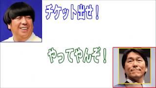 チャンネル登録お願いします♪→http://u0u1.net/I6O6 バナナマンの日村さ...
