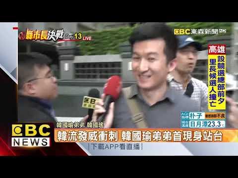 最新》韓流發威衝刺 韓國瑜弟弟首現身站台