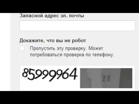 Регистрация  электронной почты на  Google