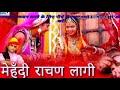 Mehndi Rachan Lagi marwadi suparhit song 2017