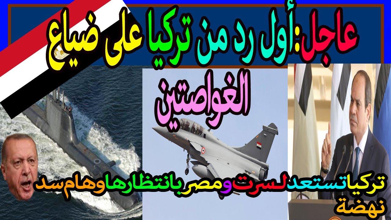السلام العالمى : غواصة تركيا سد النهضة الجيش الليبى الجيش المصرى سرت الجفرة النفط تحيا مصر السيسى