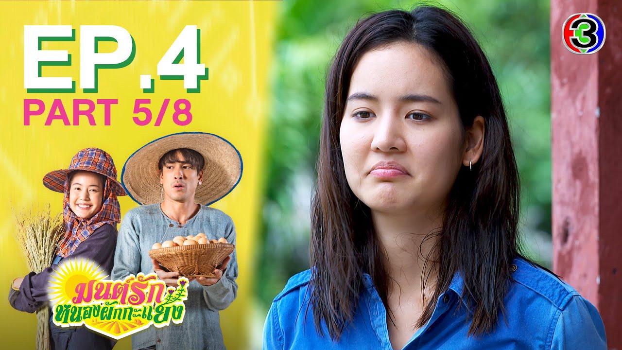 มนต์รักหนองผักกะแยง To me, it's simply you EP.4 ตอนที่ 5/8 | 21-05-64