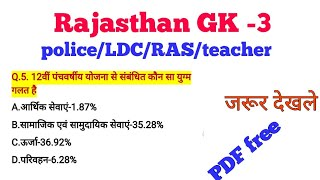 Rajasthan Gk Quize-3//Rajasthan police//LDC exam//RAS mock test