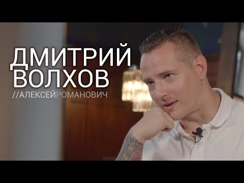 Дмитрий Волхов - Победитель Битвы Экстрасенсов (13 сезон). Интервью для ВОКРУГ ТВ