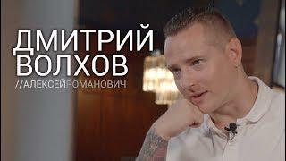 БЕЗ ВОПРОСОВ | Дмитрий ВОЛХОВ - Победитель Битвы Экстрасенсов (13 сезон)