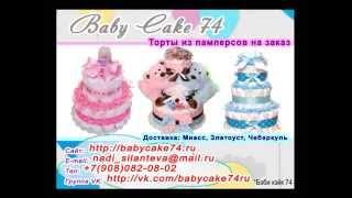 Торт из памперсов - подарок новорожденному, молодой маме на выписку.(Купить торт из памперсов можно на: http://babycake74.ru Большой ассортимент тортов для девочек и мальчиков, изготовл..., 2014-04-05T06:10:40.000Z)