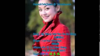 AYouDuo 阿幼朵 - Vol. 2 Zui Miao Xiang 醉苗乡 - Track 8: Xin Liu Miao Shan 心留苗山