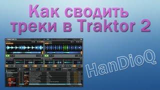 видео Основы DJ - сведение композиций в программе Traktor Pro