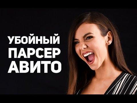 Парсер Авито - Парсинг онлайн версии Avito.ru через Avito Monster Parser