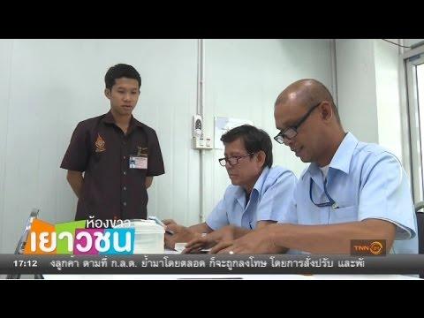 ย้อนหลัง ห้องข่าวเยาวชน : พัฒนาคนสู่ไทยแลนด์ 4.0