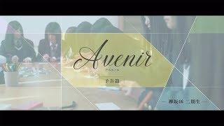 欅坂46 TYPE-D 特典映像『Avenir』予告編