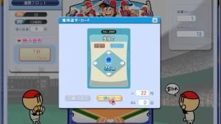 連勝スロット35回とスキルアップ ファミスタオンライン 2012/03/08