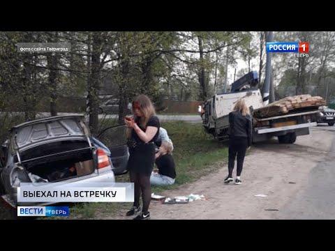 Происшествия в Тверской области сегодня   13 мая   Видео