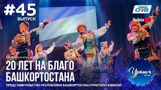 Уралым #45   Декабрь 2018 (ТВ-передача башкир Южного Урала)