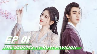 【FULL】The Blooms At RUYI Pavilion EP01 | 如意芳霏 | iQIYI