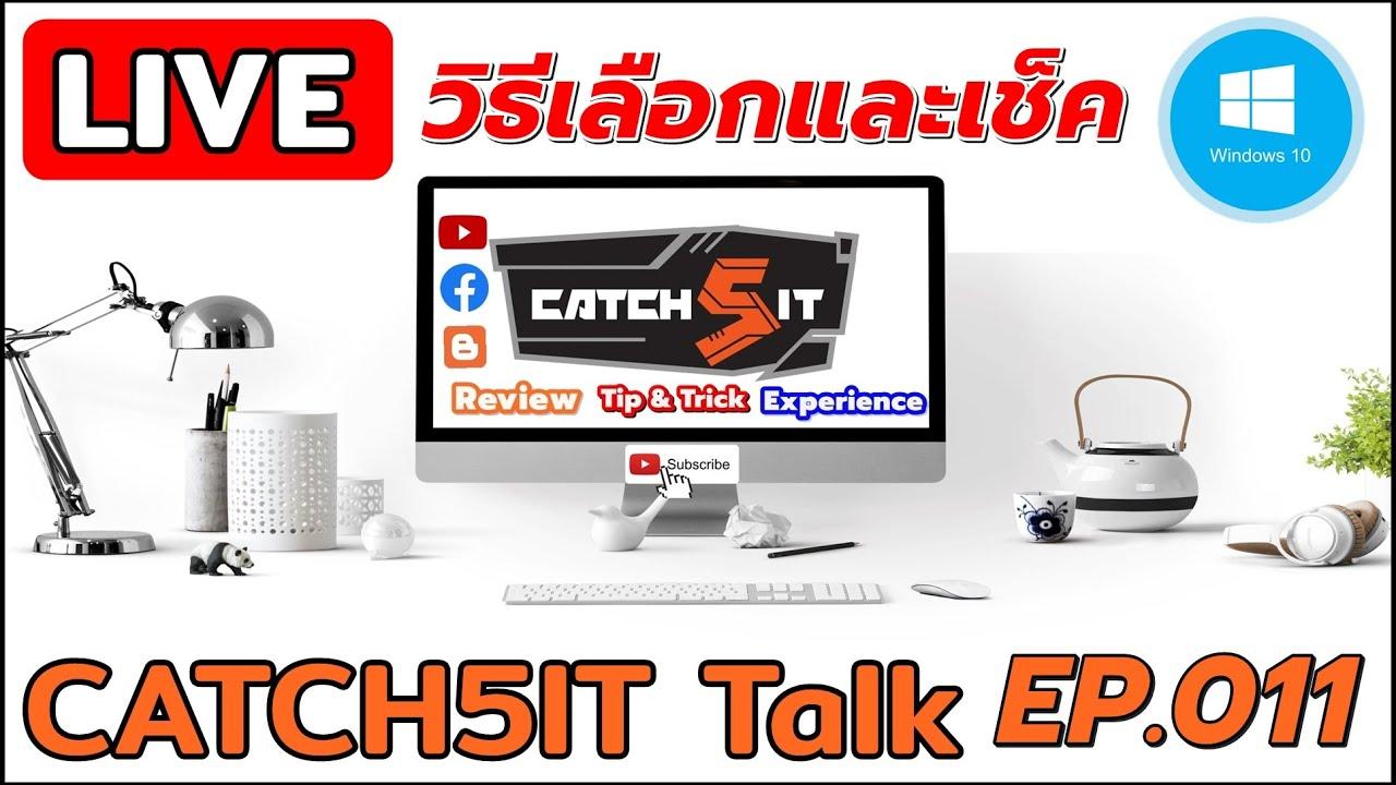 #Live #CATCH5IT TalK EP 011 วิธีเลือกและเช็ค Window 10 ลิขสิทธิ์ที่ควรรู้!