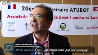 مصر العربية | تونس تستضيف