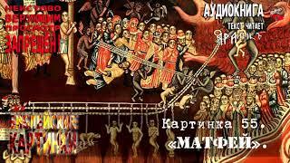 ✡Библейские картинки☦Картинка 55  Матфей