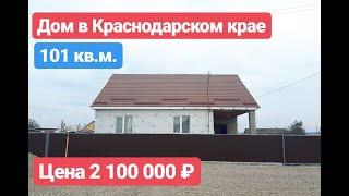 Дом в Краснодарском крае / Цена 2 100 000 / Недвижимость в Белореченске