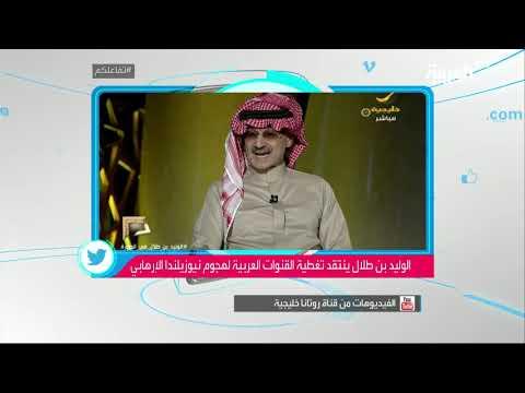 تفاعلكم  #العربية ترد على هجوم الأمير الوليد بن طلال  - نشر قبل 3 ساعة