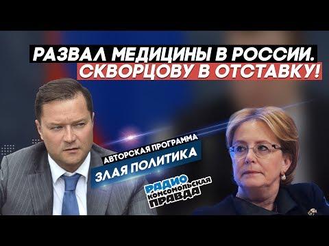 Исаев о развале Медицины в России. Скворцову В ОТСТАВКУ!