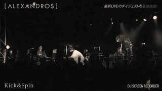 Kick  and  Spin [Alexandros] ライブ