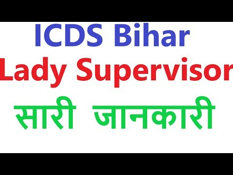 ICDS Bihar Lady Supervisor VACANCY २०१९  ,POST 3034 सारी  जानकारी