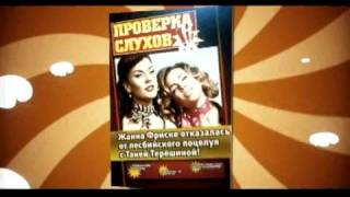 """Таня в программе """"Проверка слухов"""" на MTV"""