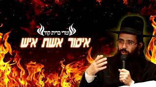 הרב יעקב בן חנן - איסור אשת איש | הרוחות מספרות