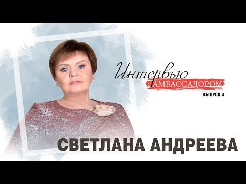 Интервью с Амбассадором корпорации FOHOW Светланой Андреевой