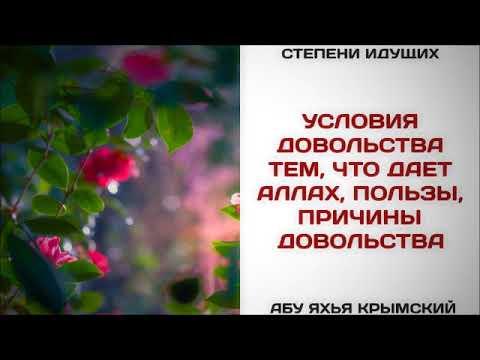 71. Условия довольства тем, что дает Аллах, пользы, причины довольства || Абу Яхья Крымский