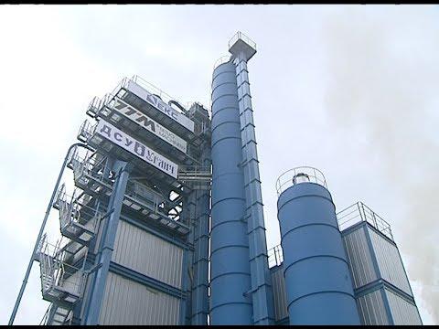 Группа компаний «ЕКС» способствовала открытию современного асфальтового завода