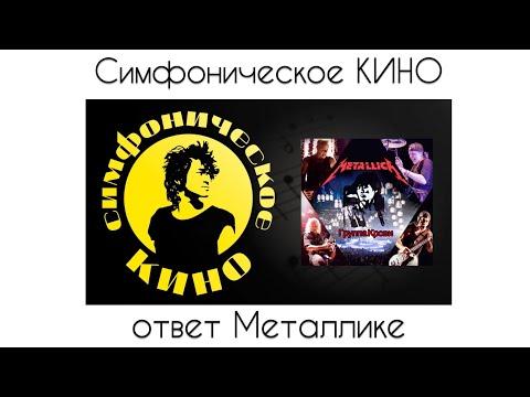 Симфоническое КИНО - Виктор Цой - Кино смотреть онлайн в hd качестве - VIDEOOO