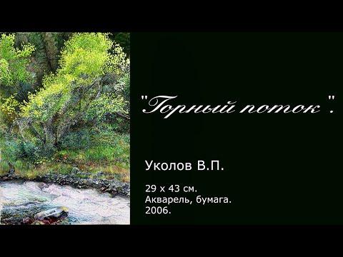 """""""Горный поток"""" Уколов Владимир. 29 х 43 см. Акварель, бумага. 2006. Цена - 3 000 $."""