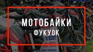ФУКУОК АРЕНДА БАЙКА | СТОИМОСТЬ И ЦЕНА МОТОБАЙКОВ ВЬЕТНАМ