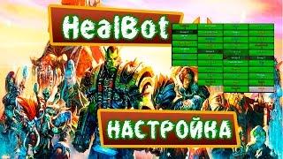 WoW and WoD-Как настроить HealBot-аддон для хила