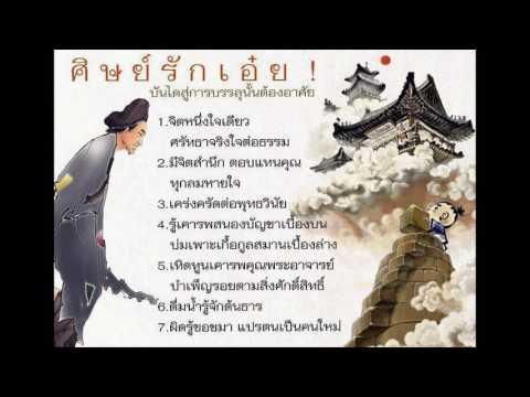 Ji Gong Buddha Chinese Song