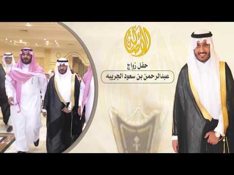 حفل زواج / عبدالرحمن بن سعود بن عبدالعزيز الجريبه
