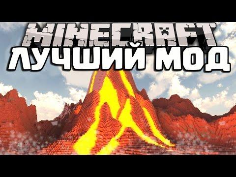 САМЫЙ КРУТОЙ МОД НА РАЗРУШЕНИЯ В МАЙНКРАФТ (Вулкан, Землетрясение и Метеорит) - Видео из Майнкрафт (Minecraft)