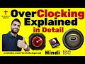 [Hindi] What is Overclocking? Explained in Detail