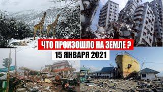 Катаклизмы за день 15 января 2021 | месть природы,изменение климата,событие дня, в мире,боль земли