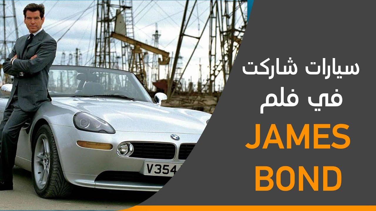وحده منهم انصنع منها 10 بالعالم فقط ! | سيارات شاركت في فلم James Bond