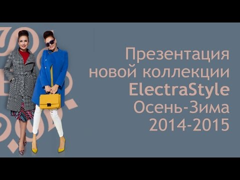 Модные пальто осень - зима 2016-2017 годаиз YouTube · С высокой четкостью · Длительность: 10 мин40 с  · Просмотры: более 51.000 · отправлено: 14.09.2016 · кем отправлено: Неля Мазгарова