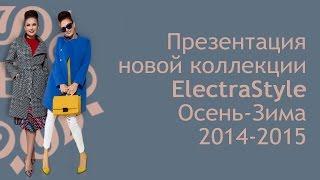 Презентация новой коллекции ElectraStyle - Осень-Зима 2014-2015(Презентация коллекции ElectraStyle Осень - Зима 2014-2015., 2014-08-13T15:41:05.000Z)