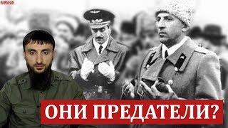 Джохар ДУДАЕВ и Аслан МАСХАДОВ ПРЕДАТЕЛИ? | ОТВЕТ