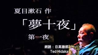 朗読:日高徹郎(Ted.Hidaka)