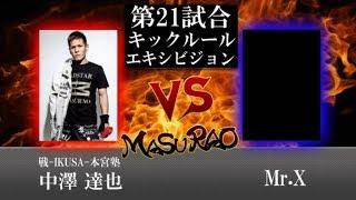 益荒男-MASURAO-第17陣 第21試合】戦-IKUSA-本宮塾 中澤達也 VS Mr.X.